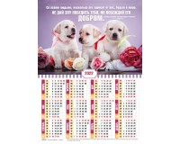 Календарь Листовой 27х34  Будьте в мире со всеми людьми!, арт.420403
