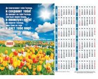 Календарь Листовой 27х34  Да благословит тебя Господь!, арт.420404