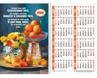 Календарь Листовой 27х34  Мир вашему дому!, арт.420405