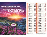 Календарь Листовой 27х34  Ибо так возлюбил Бог мир, арт.420406
