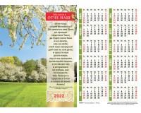 Календарь Листовой 27х34  Молитва ОТЧЕ НАШ, арт.420407
