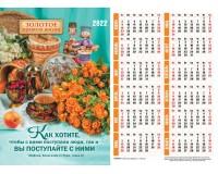 Календарь Листовой 27х34  Золотое правило жизни, арт.420408