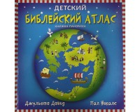 Детский библейский атлас, арт.4462