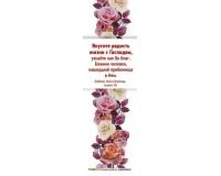 Закладка простая Вкусите радость жизни с Господом, арт.515403