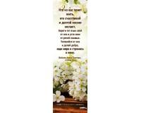 Закладка простая Кто счастливой и долгой жизни желает, арт.515404