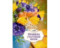 Открытка (1) 7х10 тонкие Правила счастливой жизни, арт.5182003