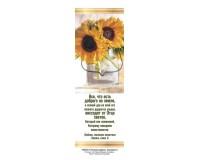 Закладка простая Все, что есть доброго на земле, арт.5184016