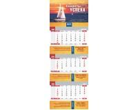 Календарь Квартальный Секреты успеха, арт.520201