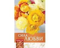 Календарь БЕЗ УПАКОВКИ 29х45 Сила Любви, арт.520402