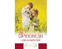 Календарь Пружина 29х45 Заповеди для родителей, арт.520501