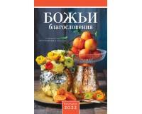 Календарь Пружина 29х45 Божьи благословения, арт.520504