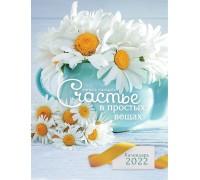 Календарь Пружина 22х30 Счастье в простых вещах, арт.520702