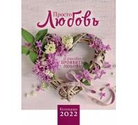 Календарь Пружина 22х30 Просто ЛЮБОВЬ, арт.520704