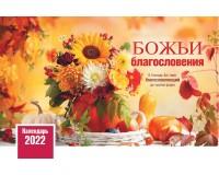 Календарь Настольный Божьи благословения, арт.520801
