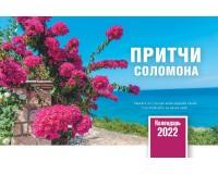 Календарь Настольный Притчи Соломона, арт.520802