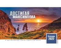 Календарь Настольный Достигая максимума, арт.520803
