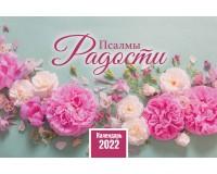 Календарь Настольный Псалмы радости, арт.520804