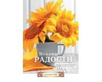 Календарь Пружина 34х50 Псалмы радости, арт.520901