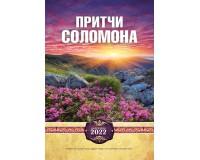 Календарь Пружина 34х50 Притчи Соломона, арт.520902