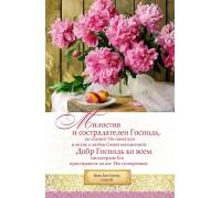 Картина 30х45 Милостив и сострадателен Господь , арт.601105