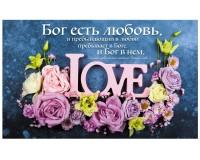 Картины 30х48 Бог есть любовь