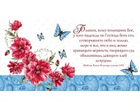 Конверт Блажен, кому помощник Бог, арт.705102