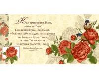 Конверт Как драгоценна, Боже, милость Твоя!, арт.705103