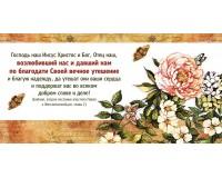 Конверт Господь наш Иисус Христос…, арт.705105