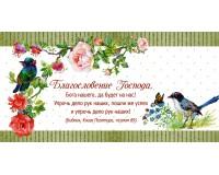 Конверт Благословение Господа, арт.705110