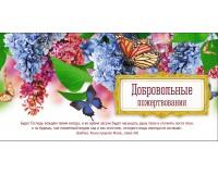 Конверт Добровольные пожертвования, арт.708101