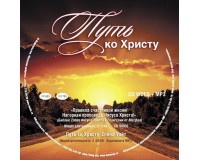 CD Путь ко Христу, арт.91102