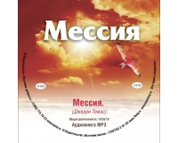CD МЕССИЯ, арт.91111