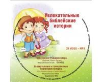 CD Увлекательные Библейские истории, арт.91113