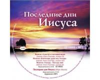 CD Последние дни Иисуса, арт.91115